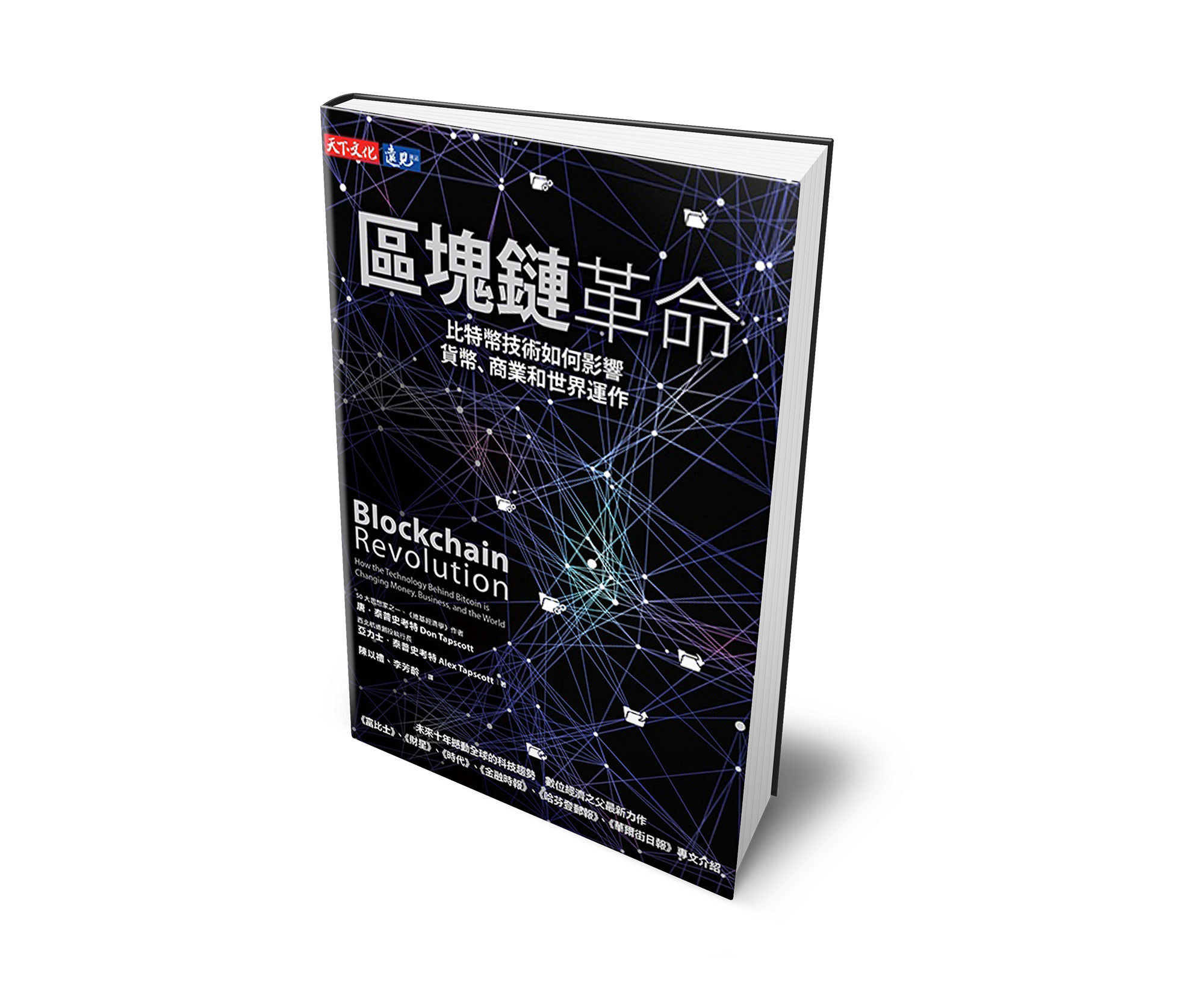 Blockchain Revolution - Complex Chinese
