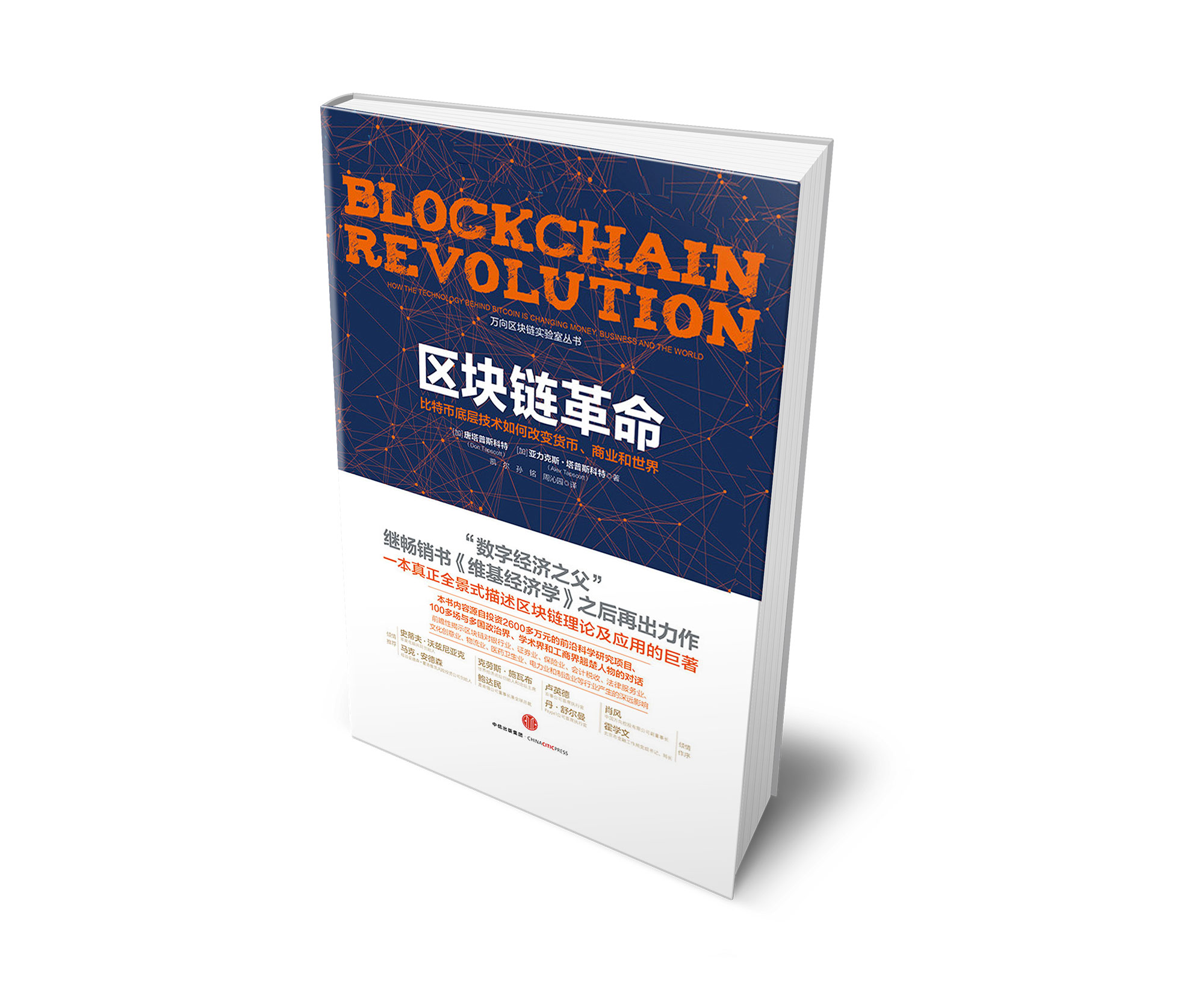 Blockchain Revolution - Chinese- (Simplified)