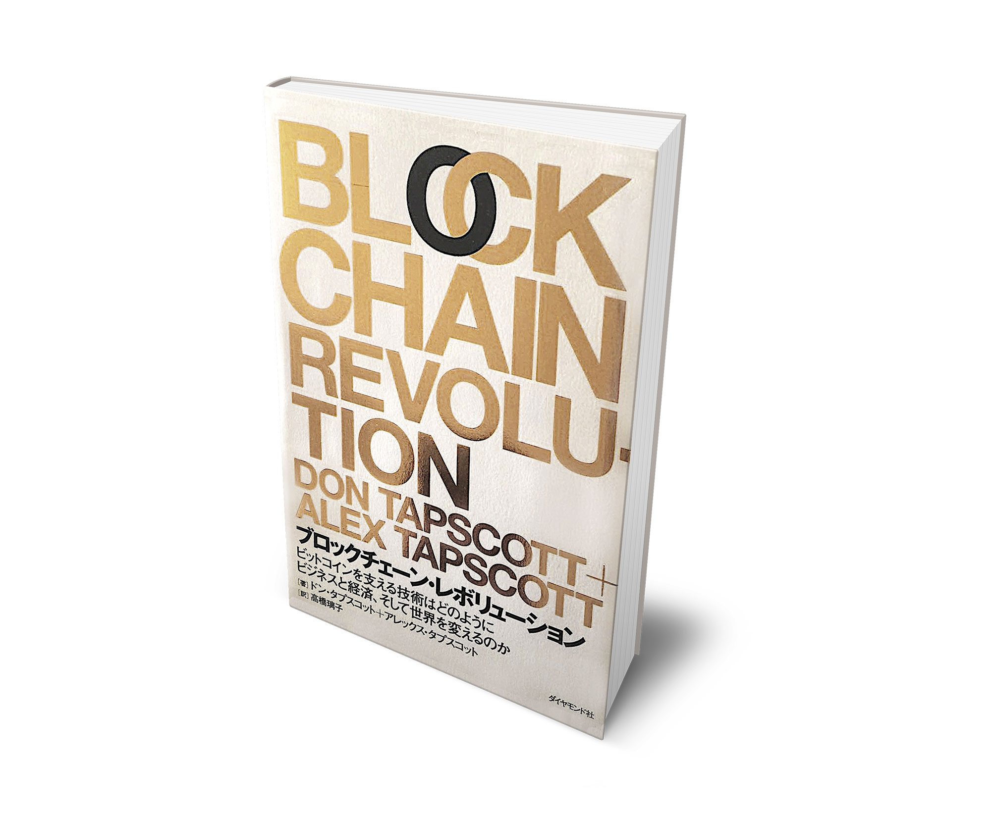 Blockchain Revolution - Japanese