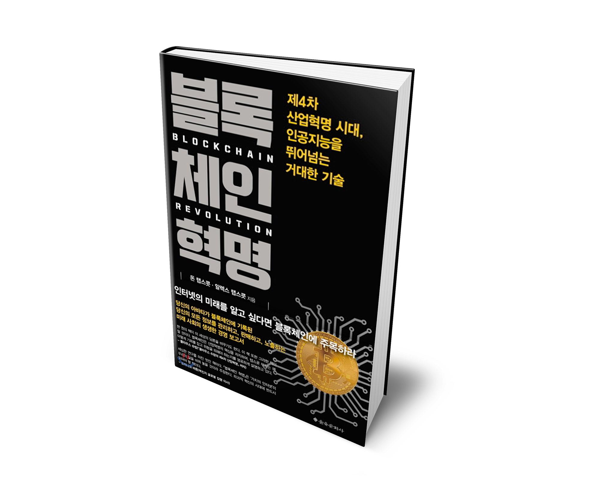 Blockchain Revolution - Korean