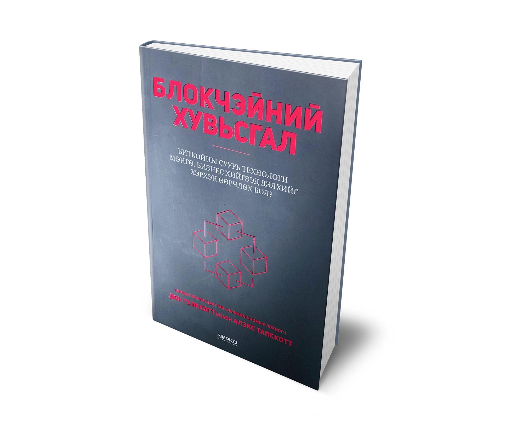 Blockchain Revolution - Mongolian