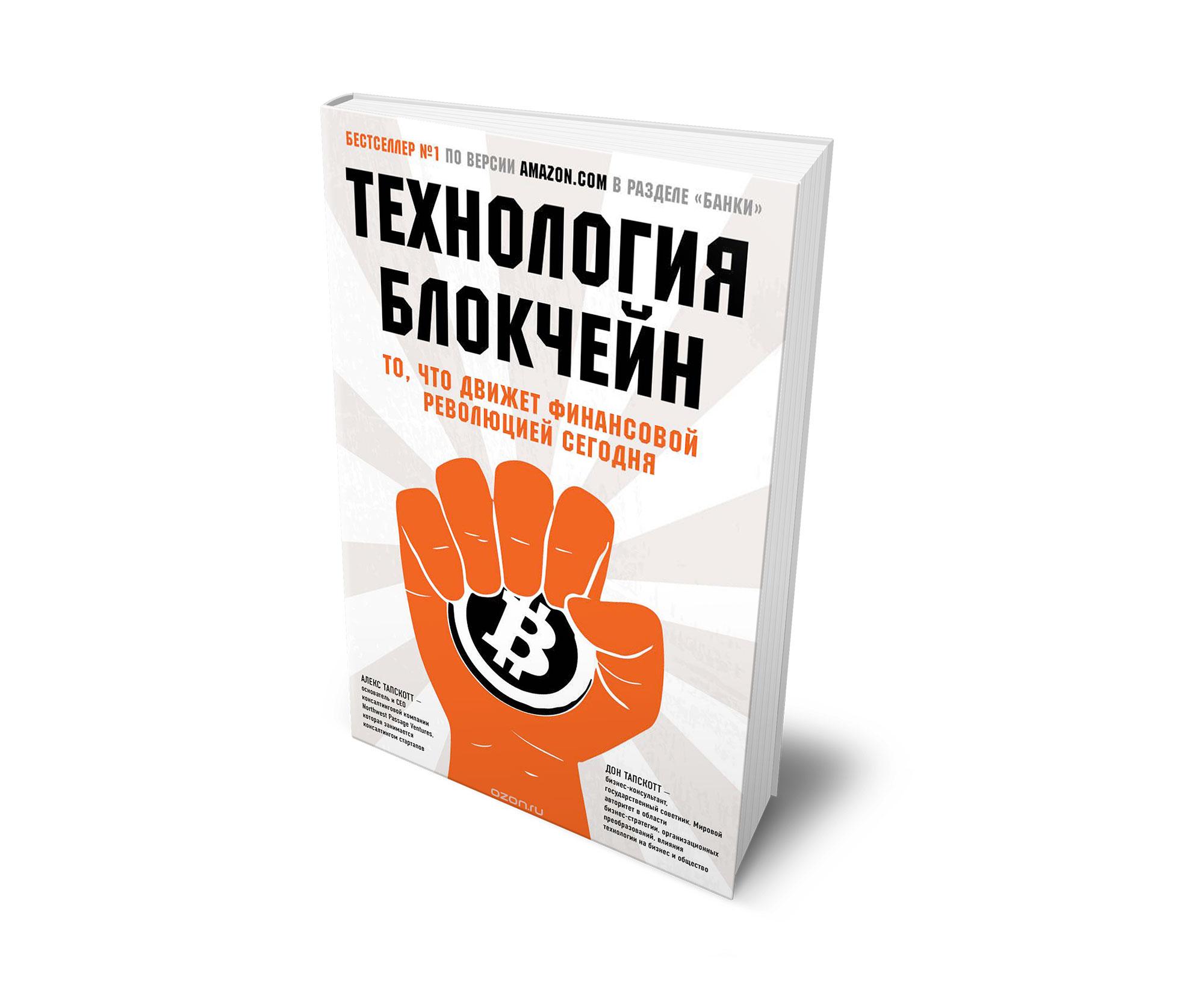Blockchain Revolution - Russian
